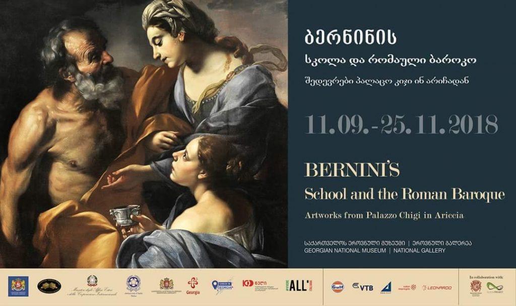 """ეროვნულ მუზეუმში გამოფენა """"ბერნინის სკოლა და რომაული ბაროკო"""" გაიმართება"""