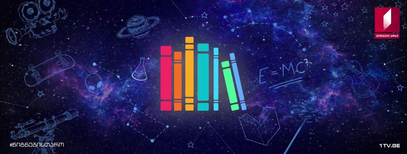 წიგნების თარო - მეოთხე სეზონი 2018