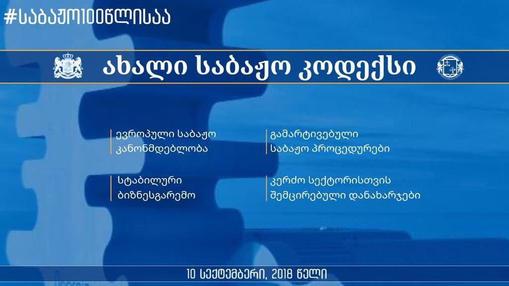 ფინანსთა მინისტრი ივანე მაჭავარიანი ახალი საბაჟო კოდექსის პროექტის პრეზენტაციას გამართავს