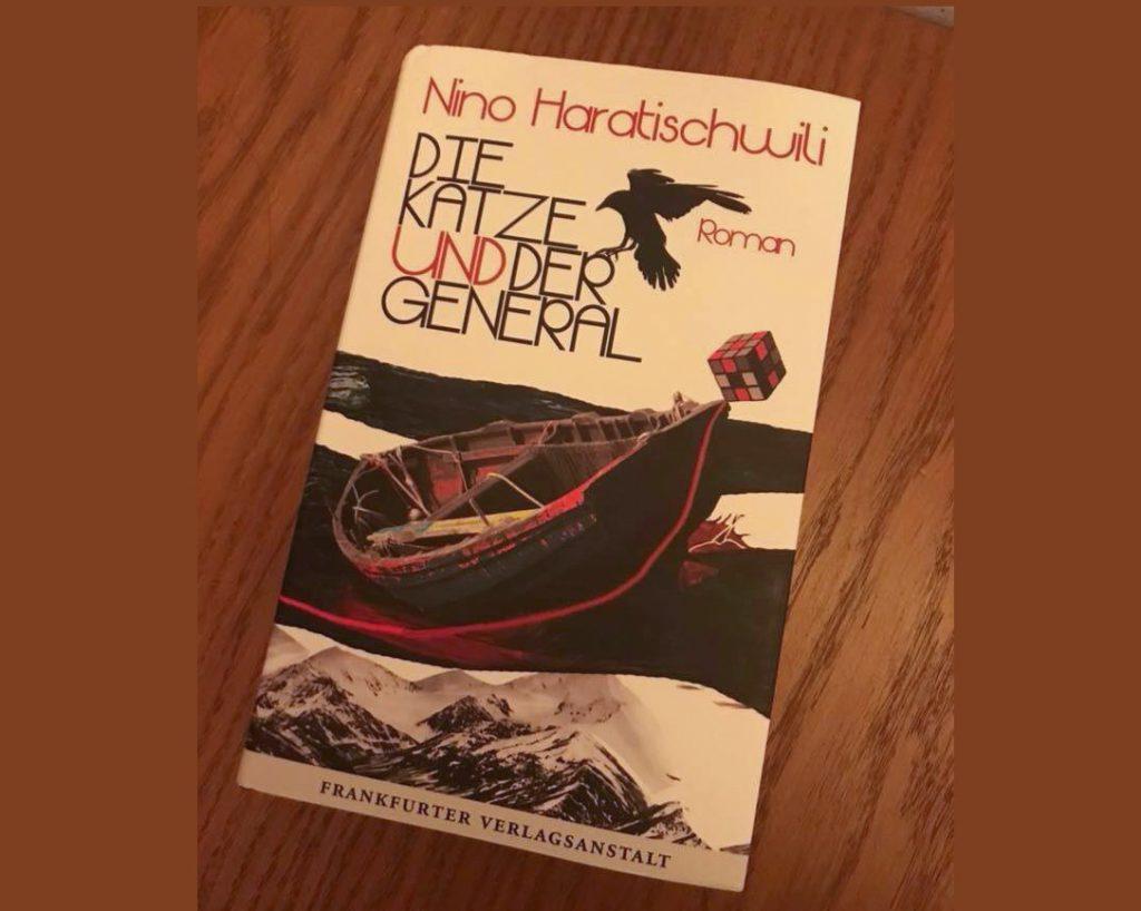 """ნინო ხარატიშვილის რომანი """"კატა და გენერალი"""" გერმანული ლიტერატურული პრემიის მოკლე სიაში მოხვდა"""