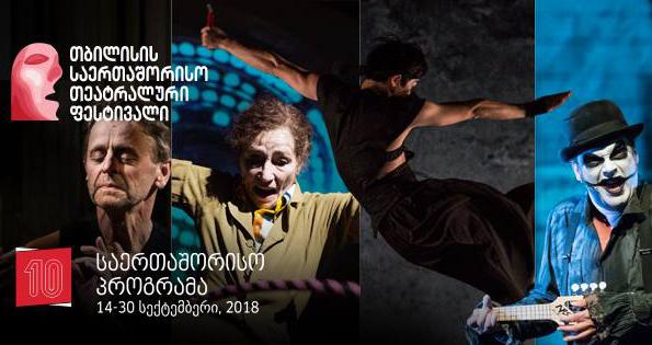 თბილისის საერთაშორისო თეატრალური ფესტივალი დღეს გაიხსნება