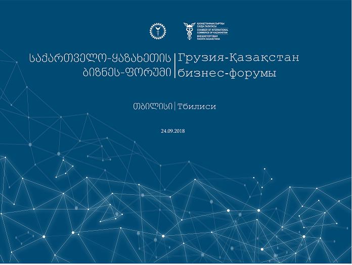 თბილისში საქართველო-ყაზახეთის ბიზნესფორუმი გაიმართება
