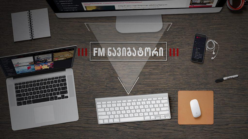 #სახლისკენ - FM ნავიგატორი