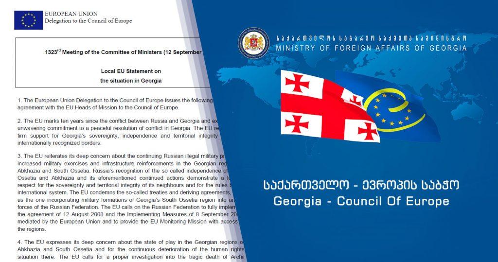 ევროპის საბჭოს მინისტრთა მოადგილეების კომიტეტზე, ევროკავშირის წევრი ქვეყნების სახელით, საქართველოს მხარდამჭერი განცხადება გაკეთდა
