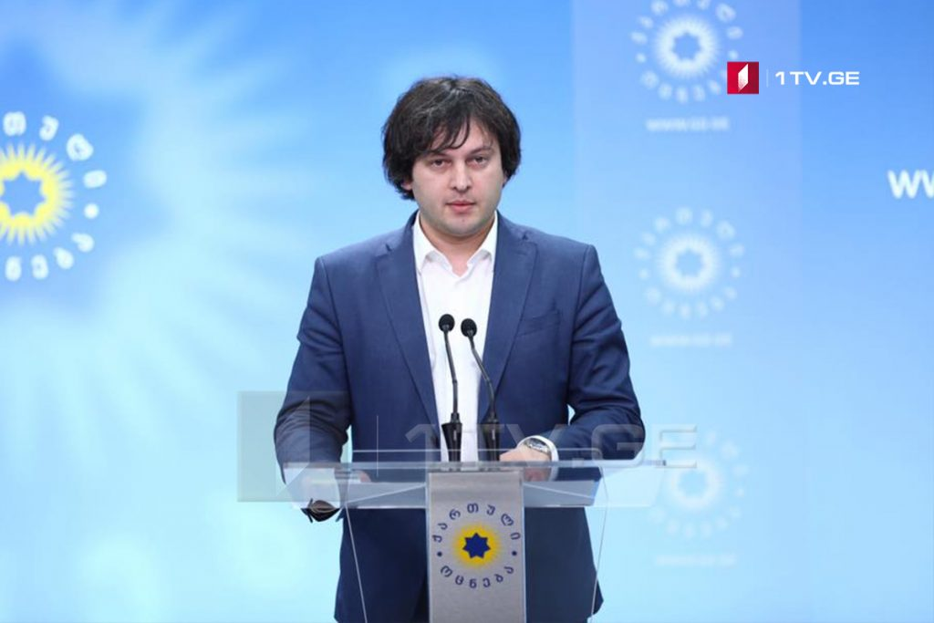"""ირაკლი კობახიძე -დარწმუნებული ვართ, """"ქართული ოცნების"""" მხარდაჭერით და თანადგომით სალომე ზურაბიშვილი საპრეზიდენტო არჩევნების პირველ ტურში აუცილებლად გაიმარჯვებს"""