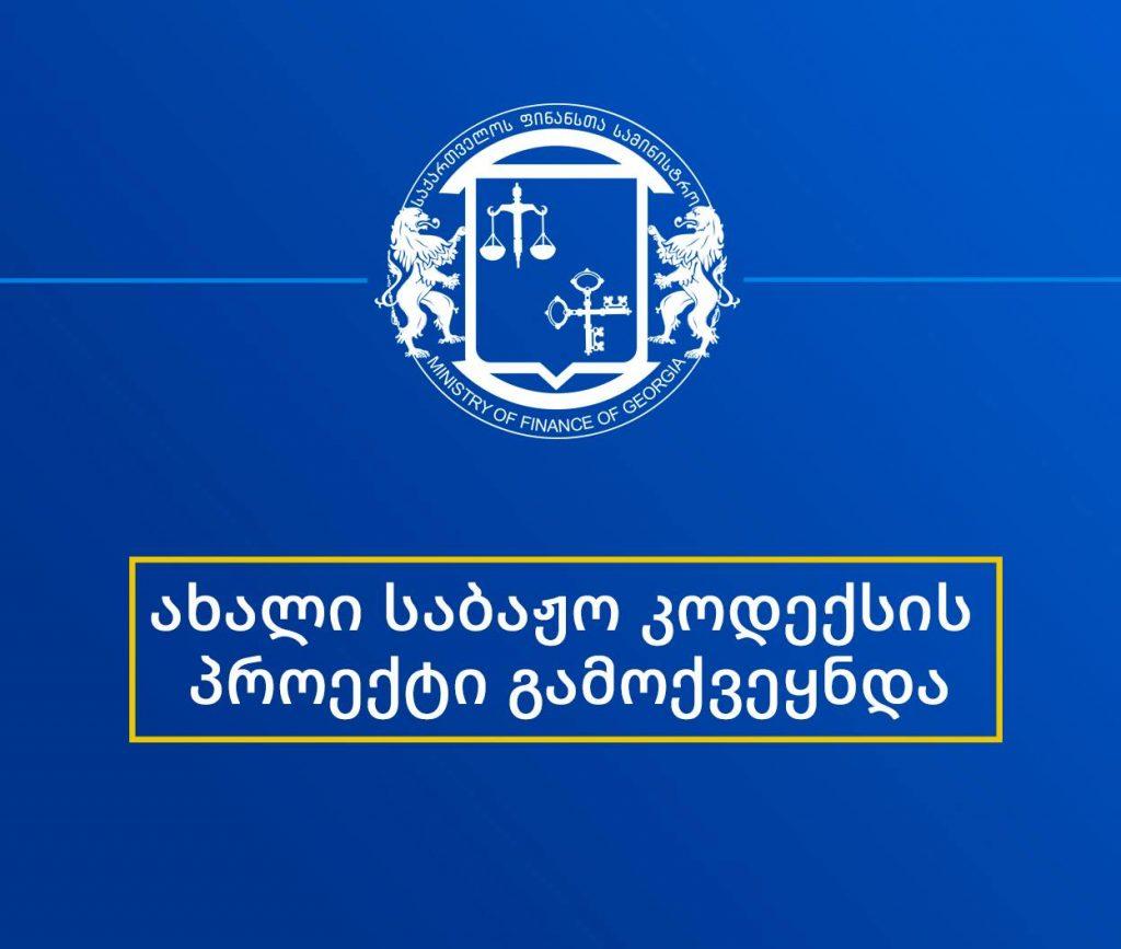 Министерство финансов обнародовало проект Таможенного кодекса