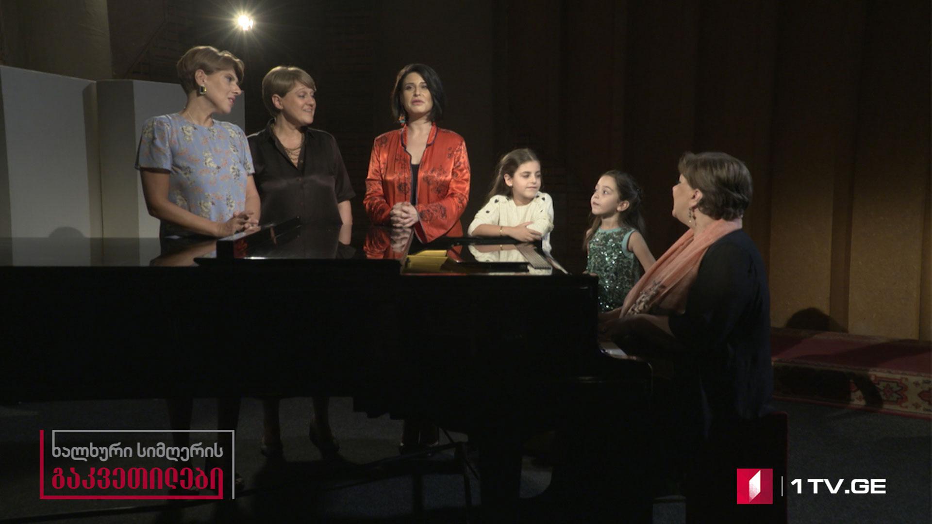 """ხალხური სიმღერის გაკვეთილები - ჭოხონელიძეების ოჯახი - """"გაზაფხული"""""""