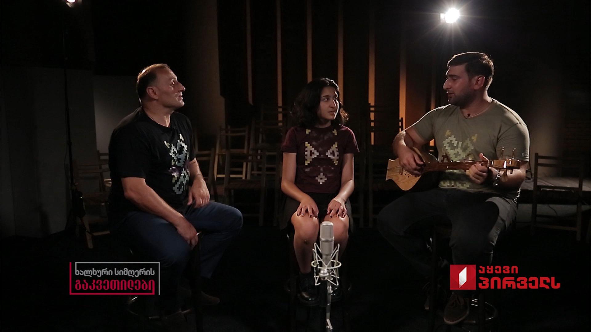 ხალხური სიმღერის გაკვეთილები - თურქიების მომღერალი ოჯახი - დილა