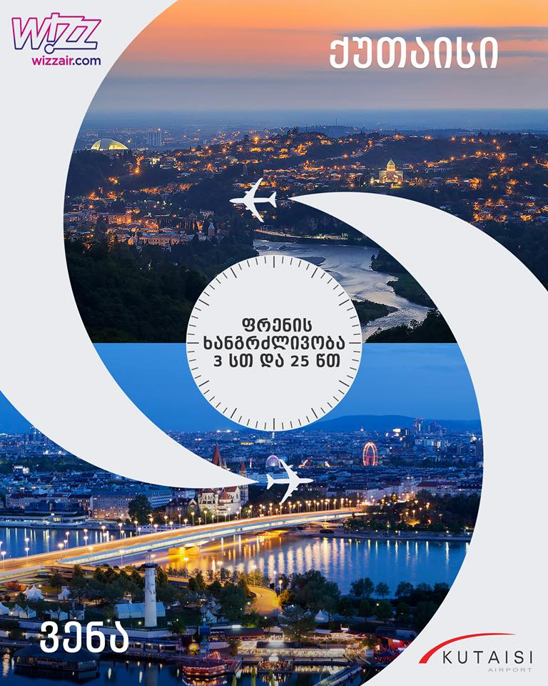 Flights to be carried out between Kutaisi and Vienna
