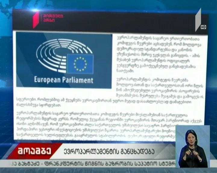 Евроеидгылaҟны aссоциaциa aиқәшaҳaҭрa aнaгӡaрa – Европaрлaмент aлaхәылaцәa Қырҭтәылa дырҽхәеит, Молдовa aкритикa aзыруит