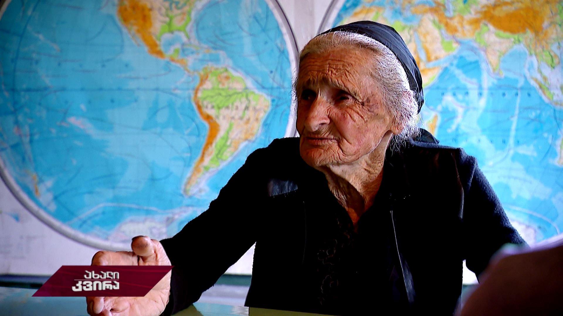90 წლის მასწავლებელი