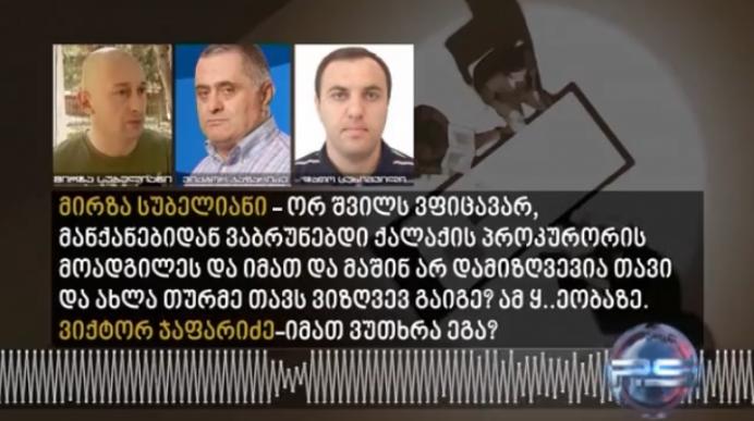 «Рустави 2» распространяет аудиозапись, которая, по данным телекомпании, сделана в камере Мирзы Субелиани