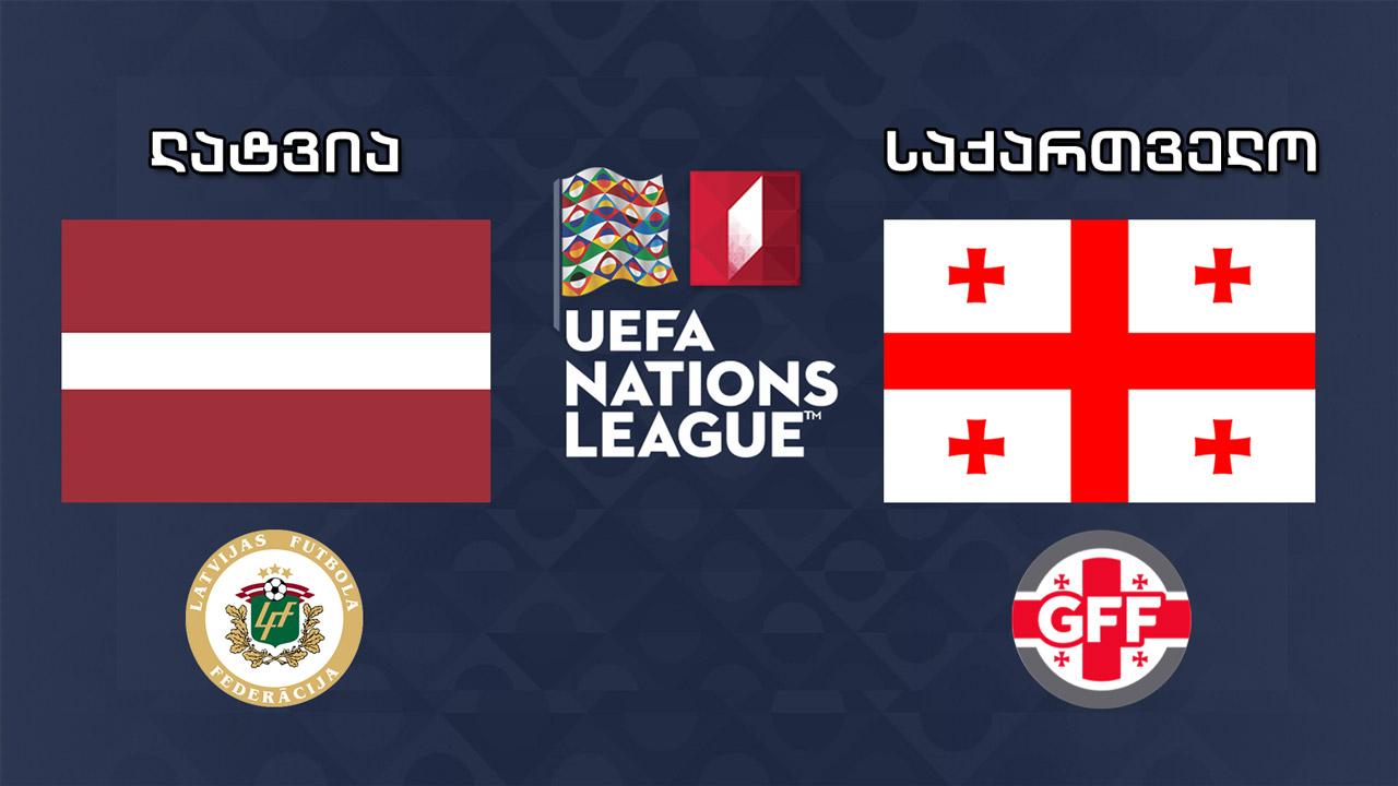 #ერთალიგა ლატვია - საქართველო / UEFA Nations League. Latvia vs Georgia