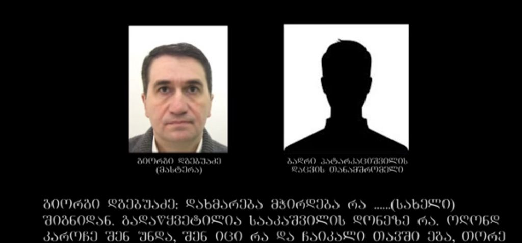 Prosecutor's Office releases audio recording on plotting of Badri Patarkatsishvili's murder