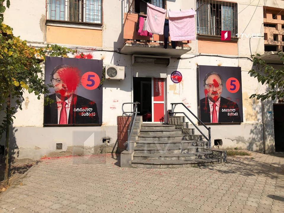 Ռուսթավիում, Գրիգոլ Վաշաձեի պաստառները ներկել են կարմիր գույն