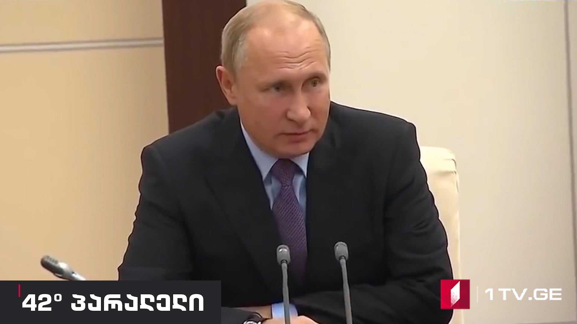 42° პარალელი - 2018 წლის გუბერნატორის არჩევნები რუსეთში, ანუ როგორ შეწყვიტა რეჟიმმა პუტინისტურად არსებობა