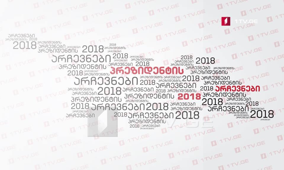 2018 թվականին Վրաստանի նախագահին կընտրեն 6 տարի ժամկետով