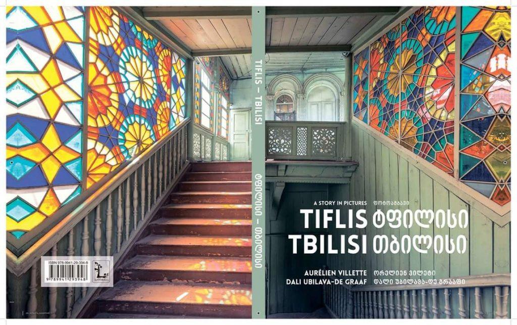 """ფრანკფურტის წიგნის საერთაშორისო ბაზრობაზე ფოტოალბომი """"ტფილისი-თბილისი""""იქნება წარმოდგენილი [ფოტო]"""