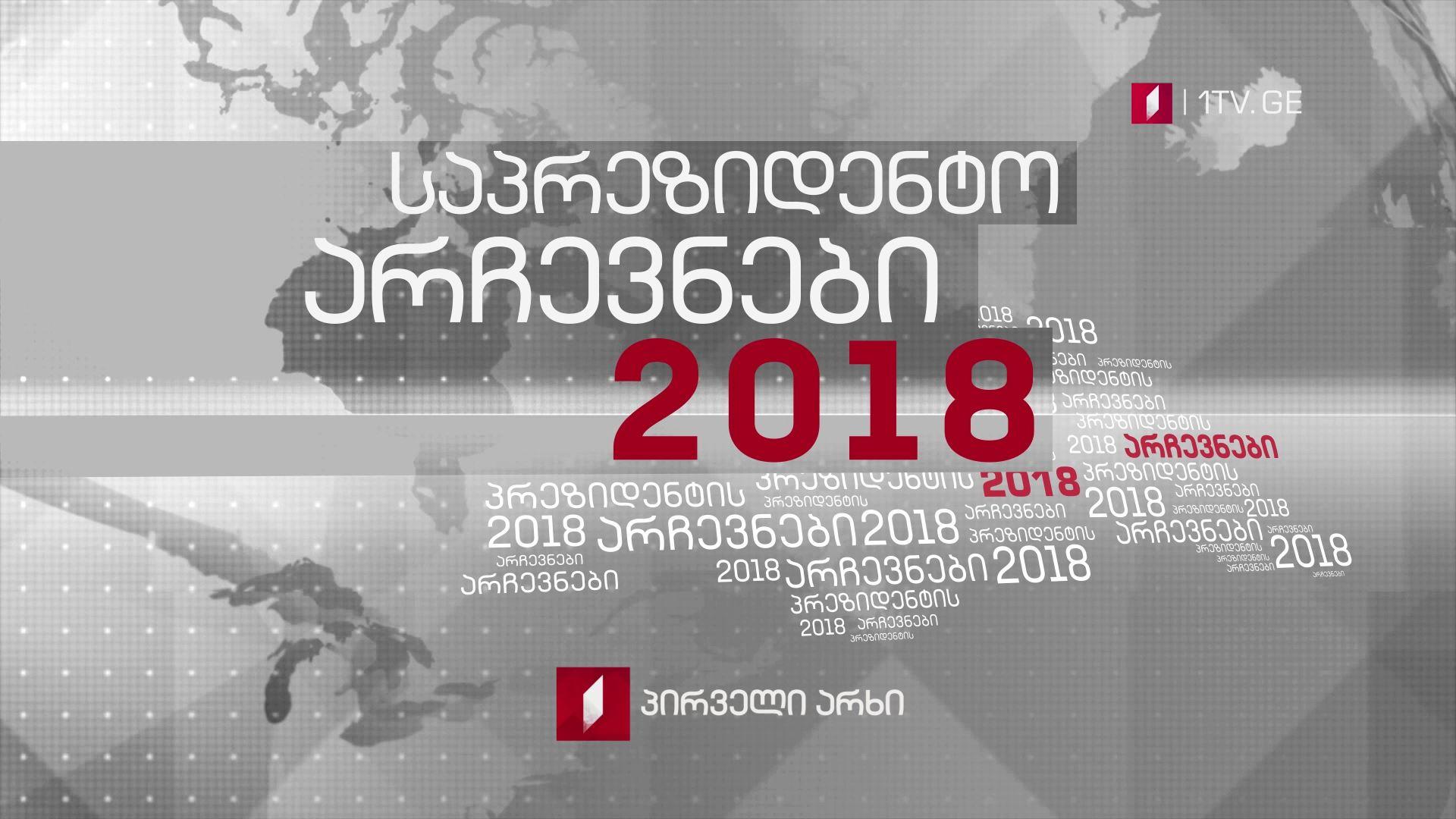 საპრეზიდენტო არჩევნები 2018 - პირველ არხზე