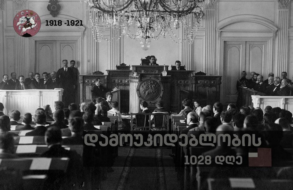 დამოუკიდებლობის 1028 დღე - საქართველოს დემოკრატიული რესპუბლიკის უმაღლესი საკანონმდელო ორგანო - დამფუძნებელი კრება [გადაცემა II]