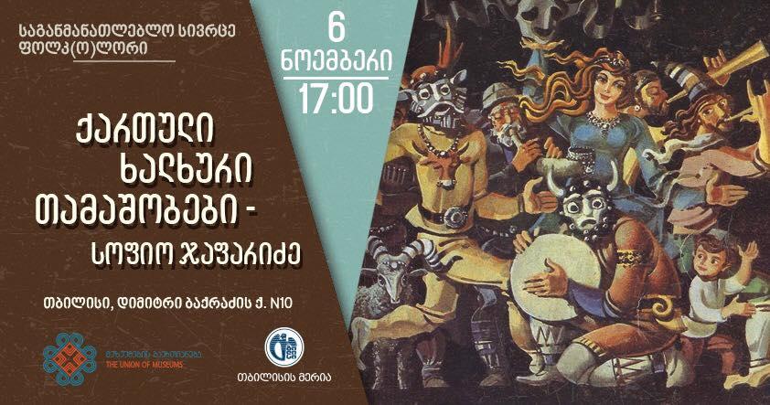 პიკის საათი - ქართული ხალხური თამაშობები