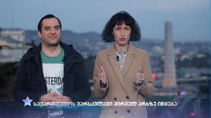 Ruska Makashvili and Vaniko Tarkhnishvili to host Star of Georgia