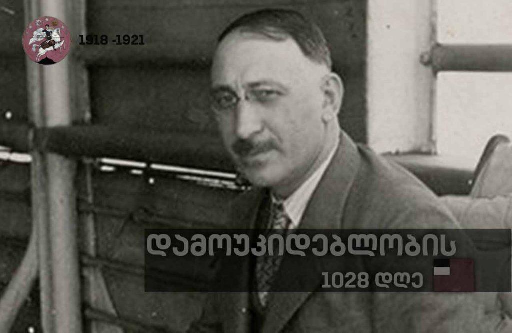 დამოუკიდებლობის 1028 დღე - დამფუძნებელ კრებაში ეროვნულ-დემოკრატიული ფრაქციის ლიდერის  სპირიდონ კედიას პორტრეტი