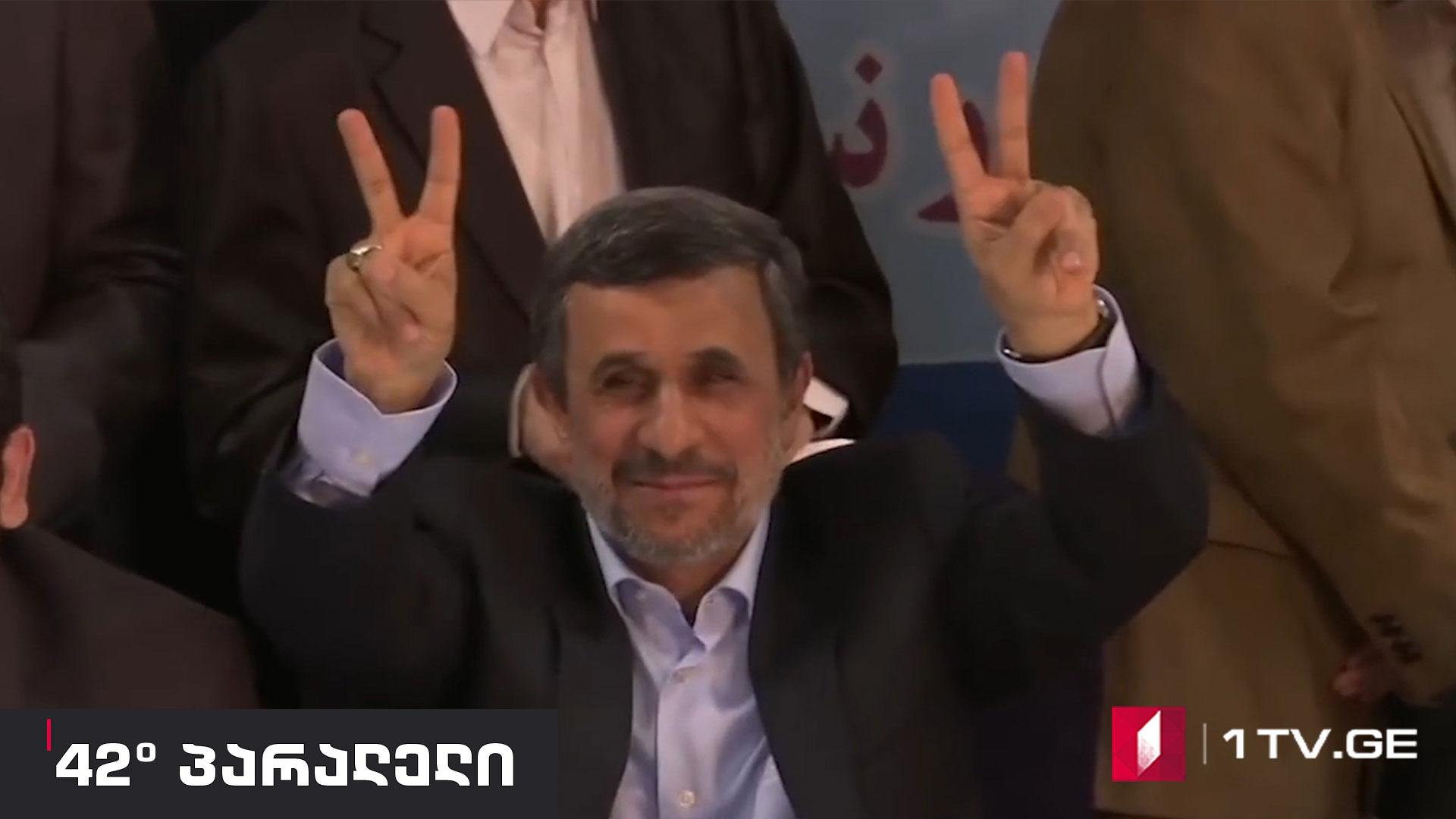 42° პარალელი - სანქციების პოლიტიკა - ამერიკა-ირანის 40 წლიანი ურთიერთობა