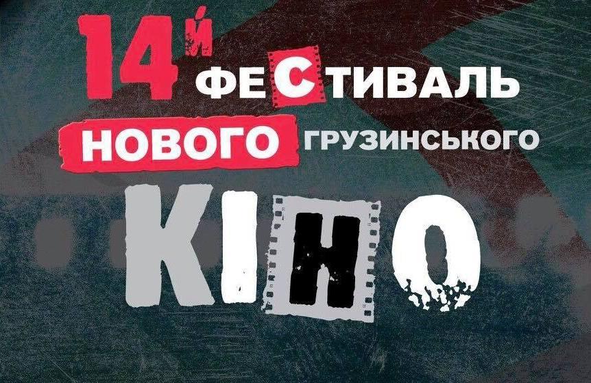 16-დან 30 ნოემბრის ჩათვლით უკრაინაში ახალი ქართული კინოს XIV ფესტივალი გაიმართება