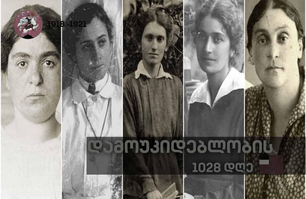 დამოუკიდებლობის 1028 დღე - დამფუძნებელი კრების ქალი დეპუტატები