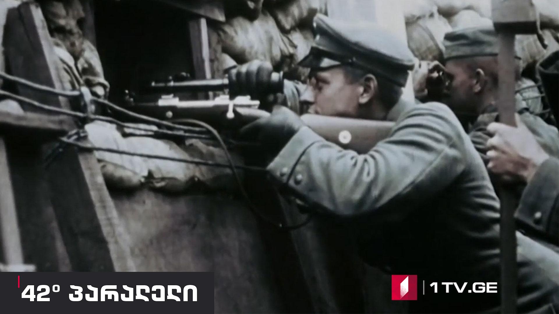 42° პარალელი - პირველი მსოფლიო ომის დასრულების საუკუნოვანი იუბილე
