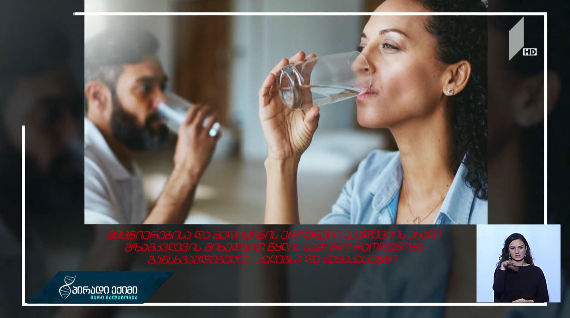 #პირადიექიმი ვსვამთ თუ არა დღის განმავლობაში საკმარის წყალს