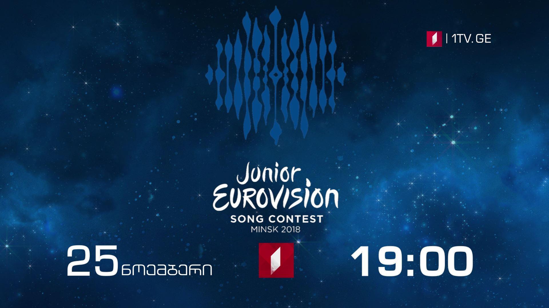 საბავშვო ევროვიზია 2018 - 25 ნოემბერს, 19:00 საათზე, პირველი არხის პირდაპირ ეთერში