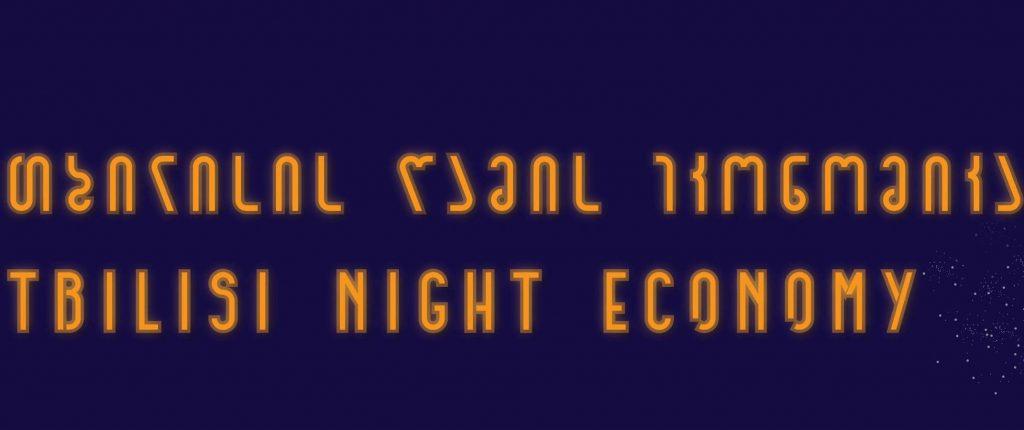 """დედაქალაქში """"თბილისის ღამის ეკონომიკის საერთაშორისო ფორუმი"""" გაიმართება"""