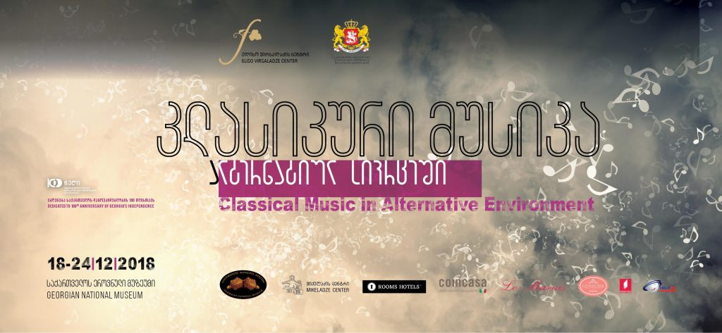 თბილისში 18-დან 24 დეკემბრის ჩათვლით პროექტის, კლასიკური მუსიკა ალტერნატიულ სივრცეში პრეზენტაცია გაიმართება