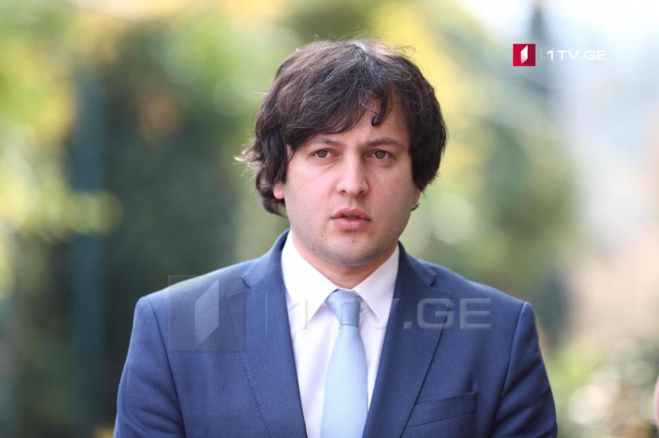 ირაკლი კობახიძე - საქართველოში ადამიანის უფლებების დაცვის სფეროში პარლამენტის როლიძალიან მნიშვნელოვანი იქნება