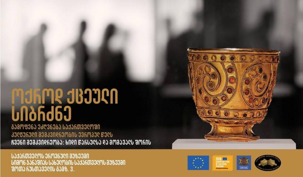 საქართველოში კულტურული მემკვიდრეობის ევროპული წლის აღსანიშნავი გამოფენა გაიმართება