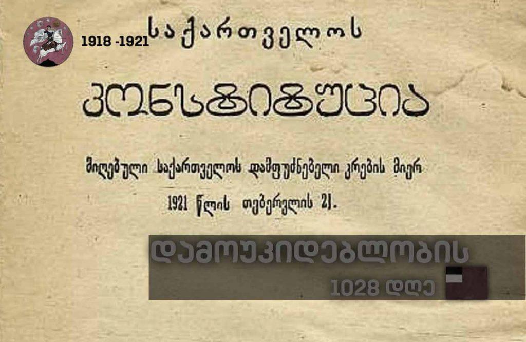 დამოუკიდებლობის 1028 დღე - დამფუძნებელი კრების მიერ 1921 წლის 21 თებერვალს მიღებული საქართველოს დემოკრატიული რესპუბლიკის კონსტიტუცია