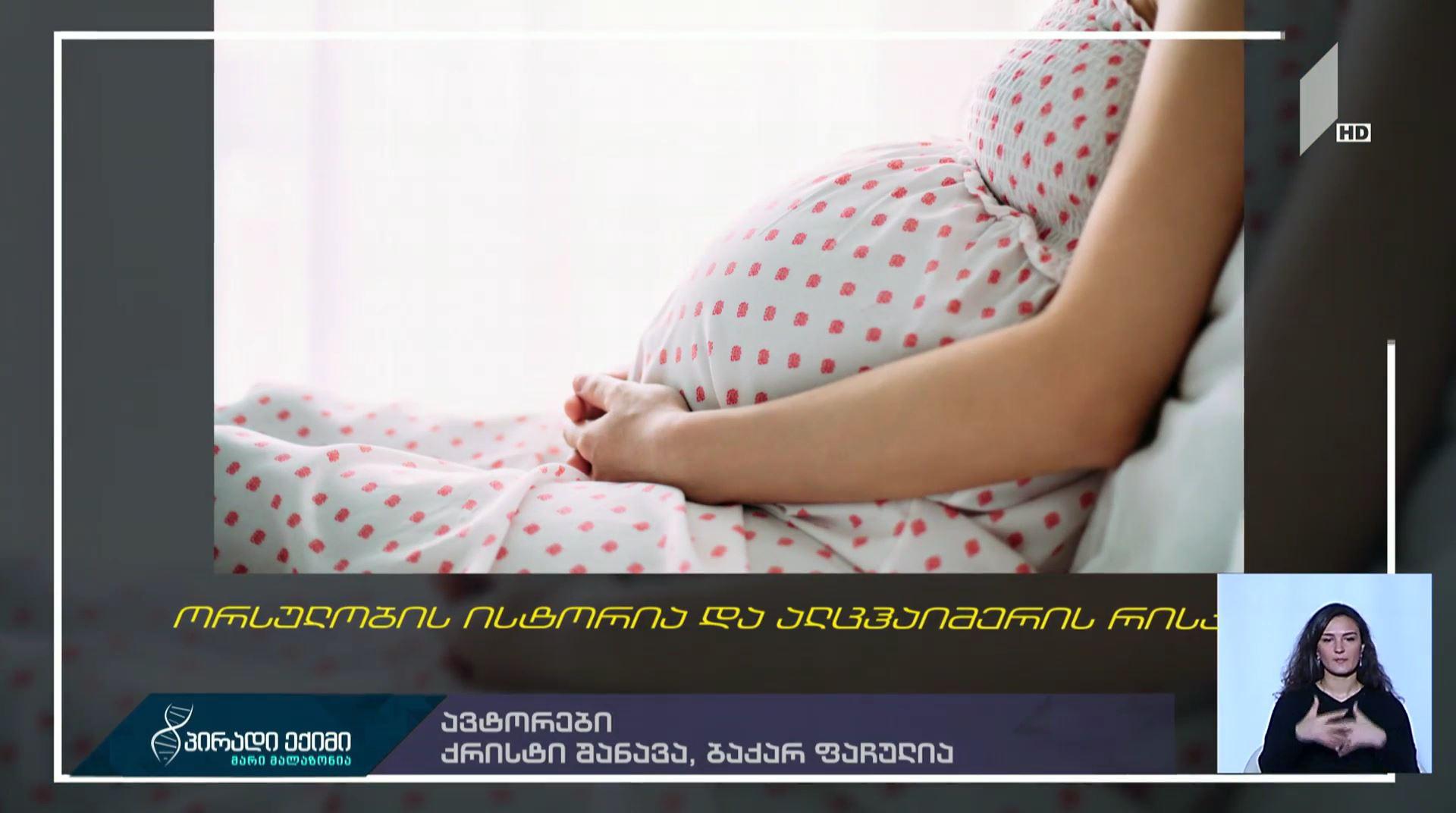 #პირადიექიმი ორსულობის ისტორია და ალცჰაიმერის რისკი