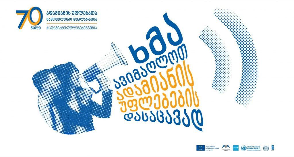 """თბილისში, მეტროსადგურ """"რუსთაველთან"""" ადამიანის უფლებათა კვირეულის გახსნის ღონისძიება გაიმართება"""