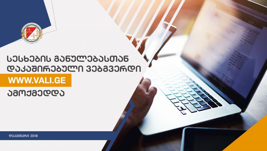 Министерство финансов - Информация о проблемных кредитах загружена только на веб-странице vali.ge