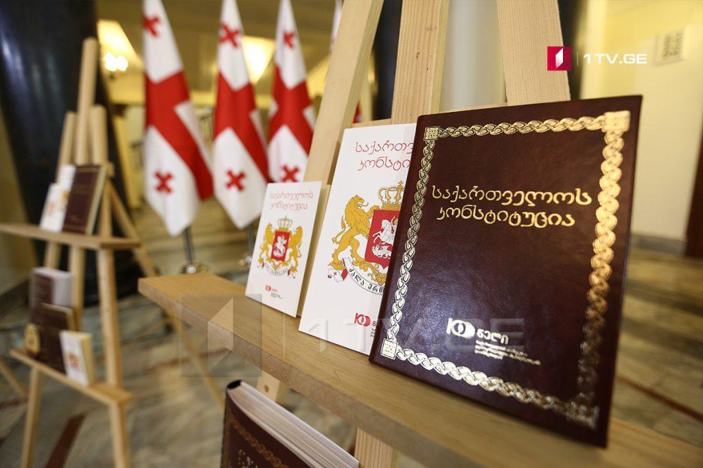 Constitution to guarantee Georgia's democratic development, PM says