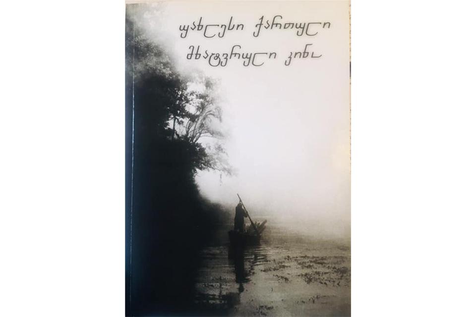 """პიკის საათი - """"უახლესი ქართული მხატვრული კინო"""""""