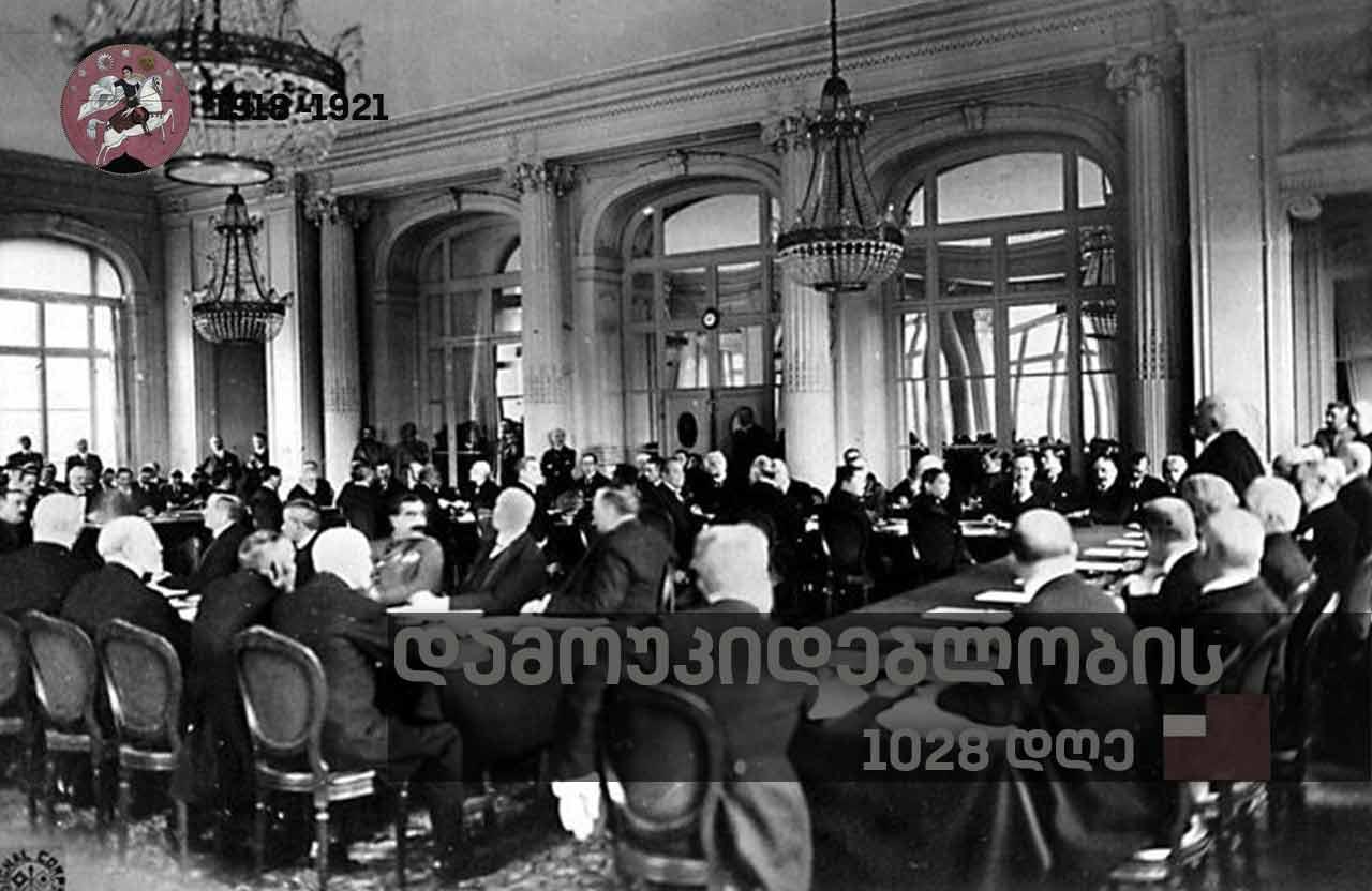 დამოუკიდებლობის 1028 დღე - პარიზის სამშვიდობო კონფერენცია და საქართველოს დელეგაციის მონაწილეობა