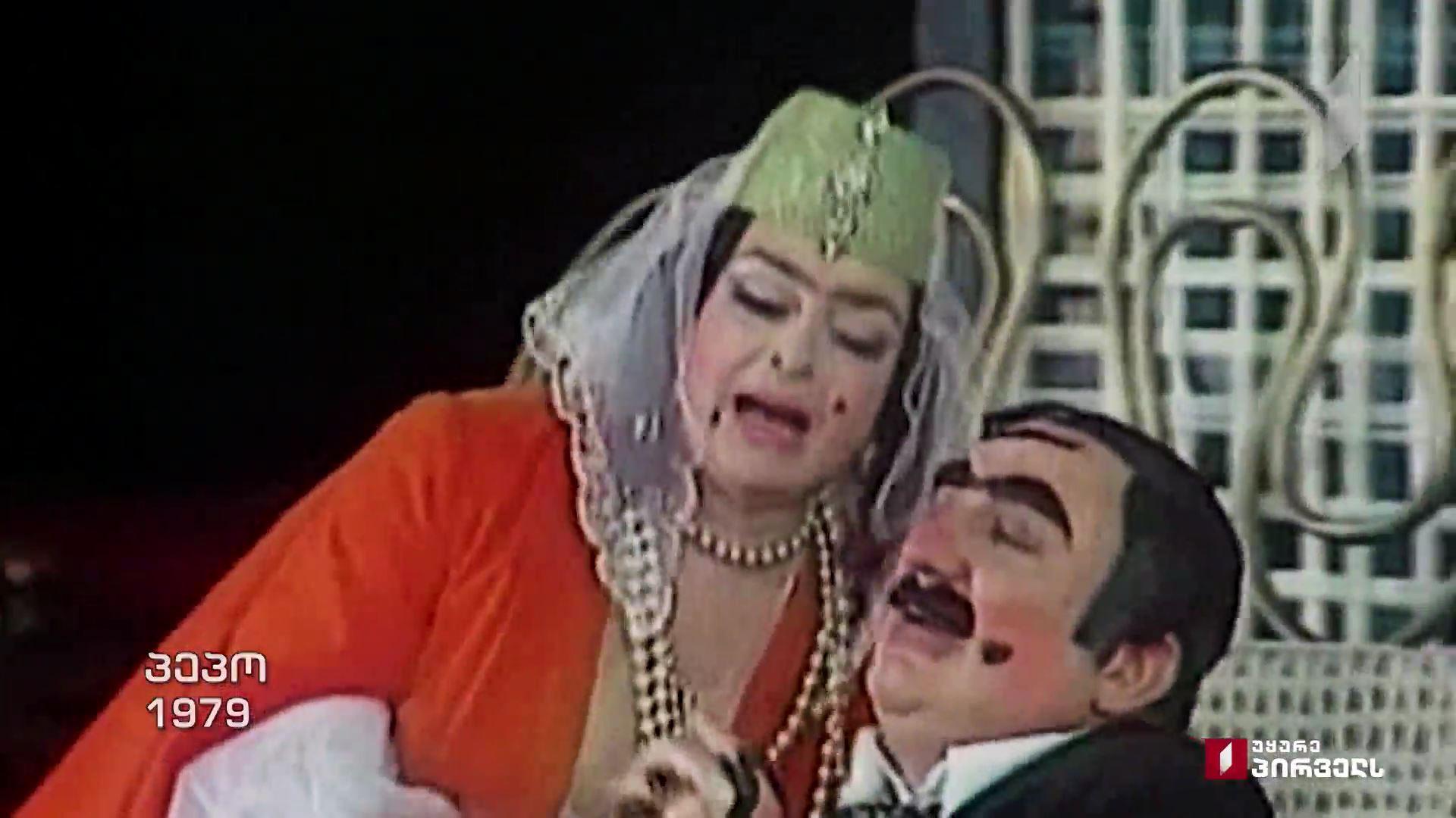 """მედეა ჩახავა, ეროსი მანჯგალაძე - """"პეპო"""" (1979)"""