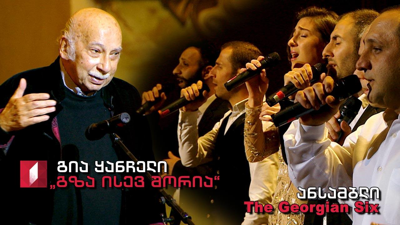 """გია ყანჩელი - """"გზა ისევ შორია"""" - ანსამბლი The Georgian Six"""