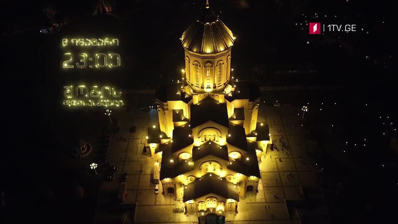 შობის დღესასწაული - პირდაპირი ტრანსლაცია სამების საკათედრო ტაძრიდან #LIVE