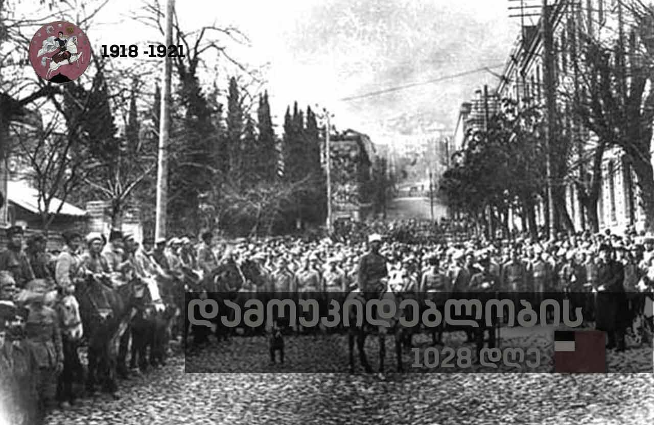 დამოუკიდებლობის 1028 დღე - საბჭოთა რუსეთის მიერ საქართველოს დემოკრატიული რესპუბლიკის ოკუპაცია და ანექსია