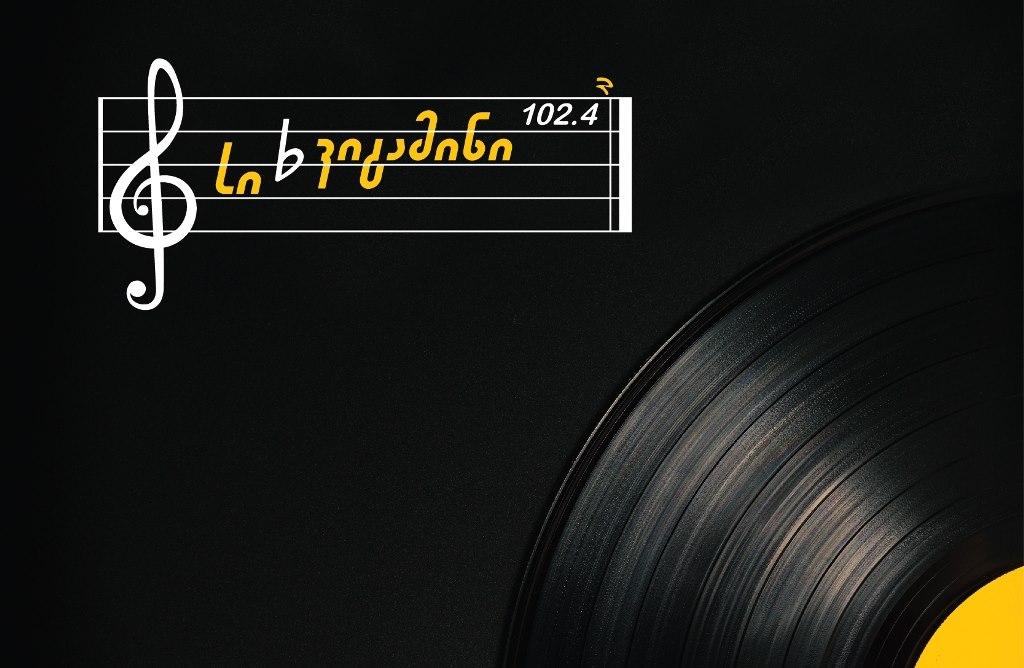 სი ბემოლ ვიტამინი - მუსიკა, როგორც ვიტამინი, სასიცოცხლოდ მნიშვნელოვანი ყველა მელომანისთვის