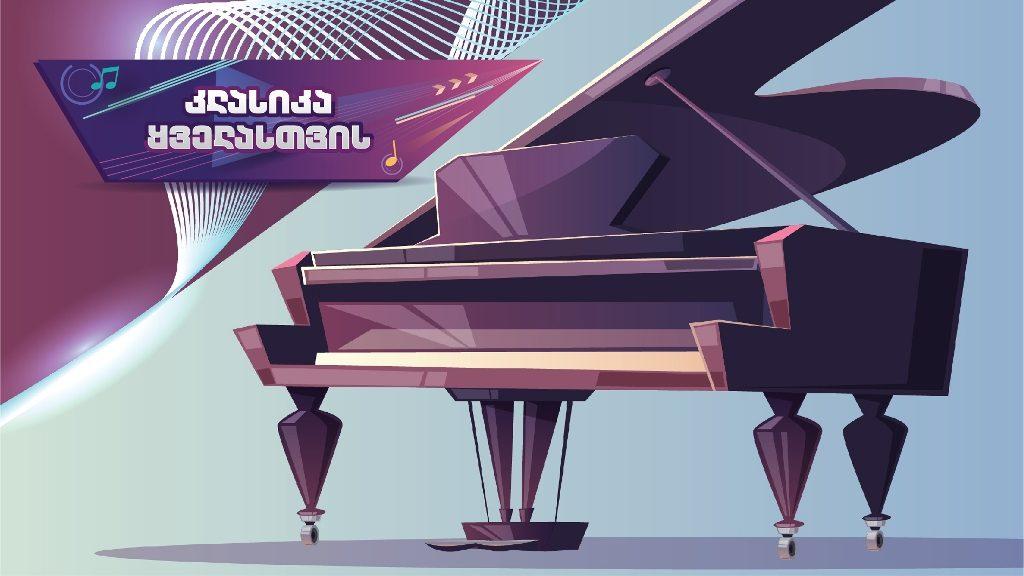 """კლასიკა ყველასთვის - """"მუსიკა სამყაროს აძლევს სულს, გონებას ფრთებს, შენს ფანტაზიებს ფრენის საშუალებას, ცხოვრებას კი ყველაფერს""""- პლატონი"""